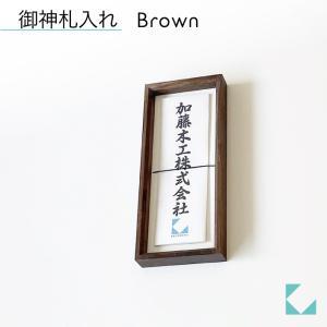 お札立て 壁掛け 木製 日本製 KATOMOKU カトモク 御神札入れ ブラウン km-63B
