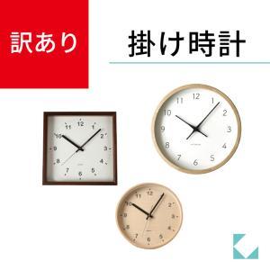 KATOMOKUの様々な理由により新品として売ることができなくなった訳ありの壁掛け時計です。  営業...