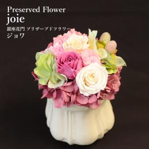 母の日 2021 送料無料 プリザーブドフラワー 銀座花門 プリザ 銀座 『ジョワ』 母の日ギフト プレゼント 花 フラワー ギフト バラ アジサイ 高級 プリザーブド|kamon-hanay
