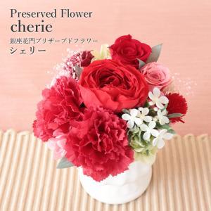 母の日 2021 送料無料 プリザーブドフラワー 銀座花門 プリザ 銀座 『シェリ』 母の日ギフト プレゼント 花 フラワー ギフト バラ アジサイ 高級 プリザーブド|kamon-hanay