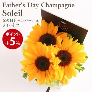 父の日ギフト 送料無料 2021 フロレアル Father's DAY Soleil ソレイユ ヒマワリ シャンパーニュ フラワーボックス フラワーアレンジ プレゼント 花 父の日|kamon-hanay