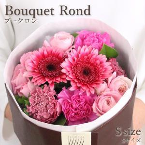 ブーケロン Aタイプ (ピンク) 花 ギフト 誕生日 プレゼント フラワー ギフト 花束 ブーケ お祝い 記念日 結婚記念日 退職祝い 送別 送料無料 あすつく|kamon-hanay