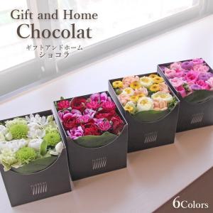 Chocolat ショコラ (6色から選べます!) 花 ギフト 誕生日 プレゼント フラワー ギフト お祝い 記念日 結婚祝い 結婚記念日 送料無料 あすつく|kamon-hanay