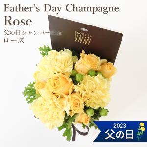父の日ギフト 送料無料 2021フロレアル Father's DAY Rose ローズ バラ シャンパーニュ フラワーボックス フラワーアレンジ 生花 花 プレゼント 父の日|kamon-hanay