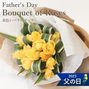 父の日ギフト 送料無料 2021 フロレアル 黄 Rose ローズ バラ ブーケ 花束 プレゼント 生花 花 父の日 フラワー ギフト フラワーギフト 高級|kamon-hanay