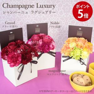 【遅れてごめんね】母の日 ギフト 2021 送料無料 フロレアル シャンパーニュラグジュアリー フラワーボックス 各3色 プレゼント 花 フラワー バラ|kamon-hanay
