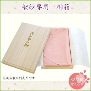 桐箱 袱紗・ふくさ専用 中巾(45cm) 京都 日本製 小風呂敷 お手持ちの袱紗用に |kamon-sakuraya