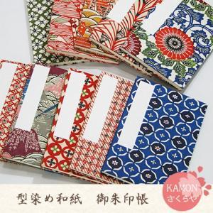 色彩豊かな型染め和紙で作られた、お洒落な朱印帳です。 型染め和紙を使っていますので趣があり、風合いも...