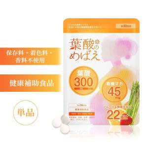 葉酸 + マカ サプリ 妊活 妊娠 出産 女性の大切な時期に...