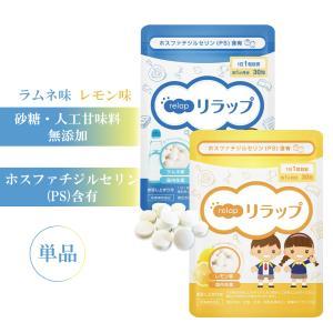 リラップ relap ラムネ レモン味 30日分 子供 キッズ サプリ ホスファチジルセリン PS ...