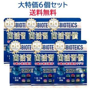 菌活習慣 120日分 6個セット ビフィズス菌 乳酸菌 サプリ 納豆菌 酵素 ガセリ菌 善玉菌 サプリメント デキストリン ダイエット ストレス 食生活 お悩み 対策 腸|kamoneg