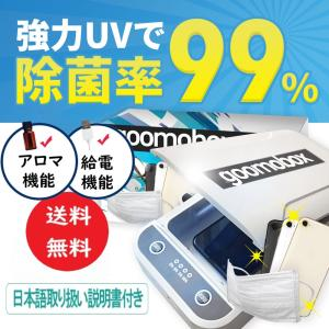 送料無料 グーモボックス UV除菌器 紫外線 99.9% 除菌 除菌ライト クリーナー スマホ マス...