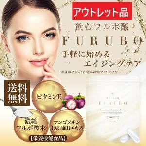 アウトレット品 FURUBO フルボ 30日分 飲む フルボ酸 ビタミンE マンゴスチン 配合 サプリ スキンケア 美容 サプリメント 肌 皮膚 シワ ハリ エイジングケア|kamoneg