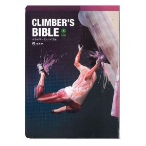 CLIMBER'S BIBLE クライマーズ・バイブル (上) 理論編 フロンティアスピリッツ