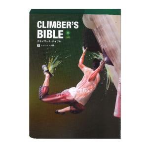 CLIMBER'S BIBLE クライマーズ・バイブル (下) トレーニング編 フロンティアスピリッ...