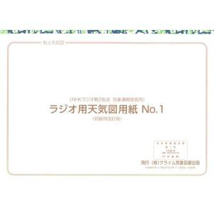 NHKラジオ第2放送 気象通信受信用 ラジオ用天気図用紙No.1 初級用改訂版 クライム気象図書出版