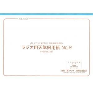 NHKラジオ第2放送 気象通信受信用 ラジオ用天気図用紙No.2 中級用改訂版 クライム気象図書出版