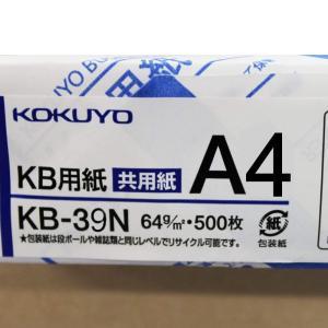 コクヨ コピー用紙 A4 白色度80% 紙厚0.09mm 500枚 FSC認証 KB-39N|kamoshika