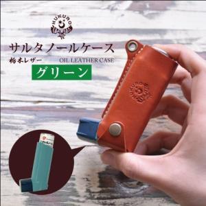 373サルタノールケース(栃木レザー)本革/オイルレザーグリーン