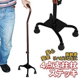iimono117 4点支持杖 超軽量 アルミ製 長さ調節可能 多点杖 四点杖 伸縮式 ステッキ 杖...
