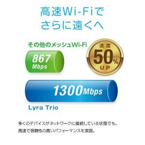 ASUS メッシュ WiFi 無線LAN ルーター Lyra Trio 1台単体 11ac デュアルバンドAC1750 1300+450Mb|kamoshika