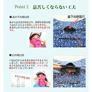 息苦しくないUVフェイスカバーC型(UVカットフェイスマスク) グレー(ペイズリー)|kamoshika