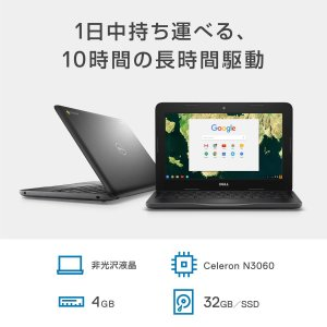 Dell モバイルノートパソコン Chromebook 3180 Celeron ブラック 19Q31/Chrome OS/11.6 HD/|kamoshika