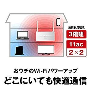 BUFFALO WiFi 無線LAN 中継機 WEX-1166DHP2/N 11ac 866+300...