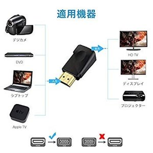 Qtuo HDMI to VGA 変換アダプター 金メッキコネクタ搭載 1080P PC DVD H...