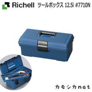 ツールボックス 工具箱 リッチェル Richell ツールボックス 12.5i #7710N 日本製