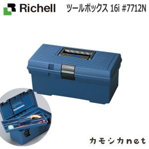 ツールボックス 工具箱 リッチェル Richell ツールボックス 16i #7712N 日本製