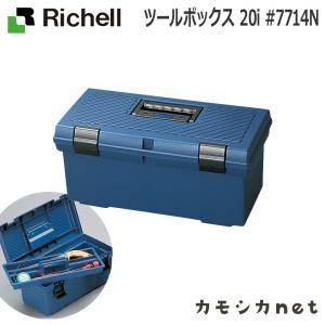 ツールボックス 工具箱 リッチェル Richell ツールボックス 20i #7714N 日本製