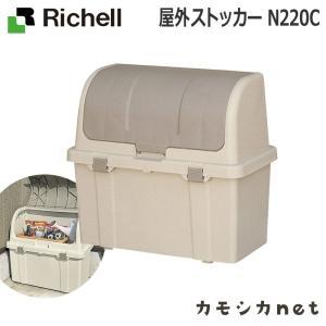 物置 屋外収納庫 リッチェル Richell 屋外ストッカー N220C kamoshikanet