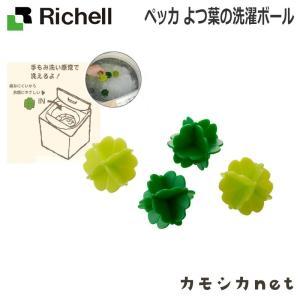キッチン 日用品 洗濯 ボール リッチェル Richell ペッカ よつ葉の洗濯ボール|kamoshikanet