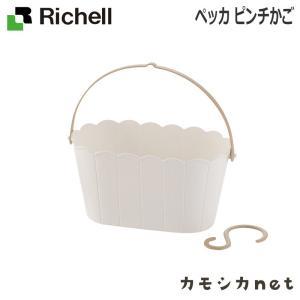キッチン 日用品 洗濯 バサミ リッチェル Richell ペッカ ピンチかご ホワイト(W)|kamoshikanet