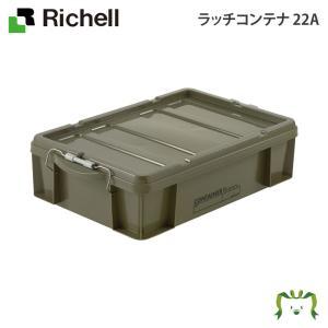 押入れ 収納 ケース チェスト 衣類 インテリア プラ リッチェル Richell ラッチコンテナ 22A kamoshikanet
