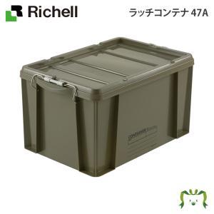 押入れ 収納 ケース チェスト 衣類 インテリア プラ リッチェル Richell ラッチコンテナ 47A kamoshikanet