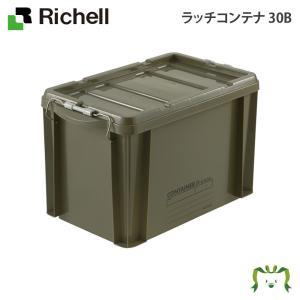 押入れ 収納 ケース チェスト 衣類 インテリア プラ リッチェル Richell ラッチコンテナ 30B kamoshikanet