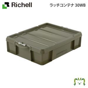 押入れ 収納 ケース チェスト 衣類 インテリア プラ リッチェル Richell ラッチコンテナ 30WB kamoshikanet