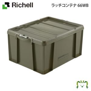 押入れ 収納 ケース チェスト 衣類 インテリア プラ リッチェル Richell ラッチコンテナ 66WB kamoshikanet