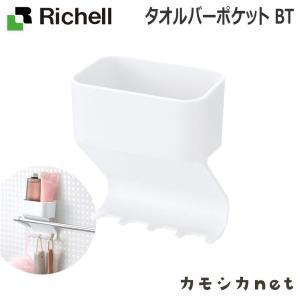 キッチン 日用品 バス 洗面所 浴室用具 石鹸ラック リッチェル Richell タオルバーポケット BT|kamoshikanet