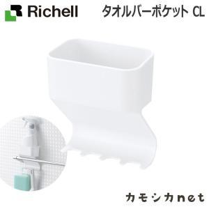 キッチン 日用品 バス 洗面所 浴室用具 石鹸ラック リッチェル Richell タオルバーポケット CL|kamoshikanet
