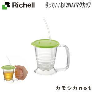 ダイエット 健康 介護用品 食事介助商品 食器 リッチェル Richell 使っていいね! 2WAYマグカップ|kamoshikanet