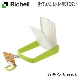 キッチン 日用品 台所 調理器具 その他 リッチェル Richell 使っていいね! レトルトパウチスタンド|kamoshikanet