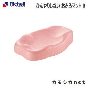 ベビーバスチェア 椅子 バスマット お風呂 リッチェル Richell ひんやりしない おふろマット...