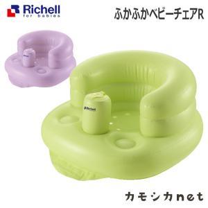 椅子 いす イス ローチェア 家具 リッチェル Richell ふかふかベビーチェアR ベビー 赤ちゃん baby おしゃれ 便利 風呂|kamoshikanet