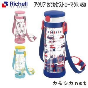 リッチェル Richell アクリア おでかけストローマグR 450 ベビー食器 赤ちゃん baby...