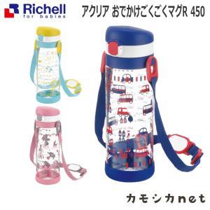 リッチェル Richell アクリア おでかけごくごくマグR 450 ベビー食器 赤ちゃん baby イチオシ 厳選 kamoshikanet