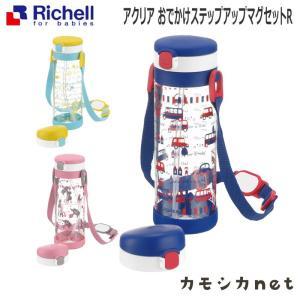 リッチェル Richell アクリア おでかけステップアップマグセットR ベビー食器 出産祝い 5ヶ月 赤ちゃん baby kamoshikanet