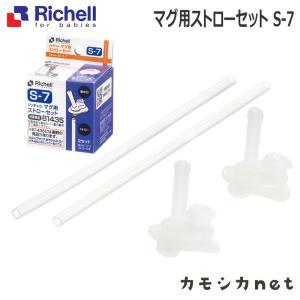 お食事 ベビー食器 マグ リッチェル Richell マグ用ストローセット S-7